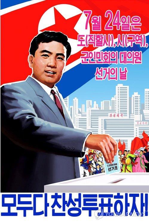 North Korean Economy Watch » Blog Archive » DPRK unveils 2011-7-24 ...