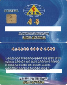 Golden-Triangle-Bank-Debit-card-2015-edited