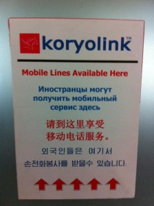Koryo-link-for-foreigners