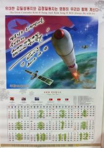 Koryo-tpurs-2013-calendar