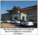 myanmar-delegation-hotel.jpg