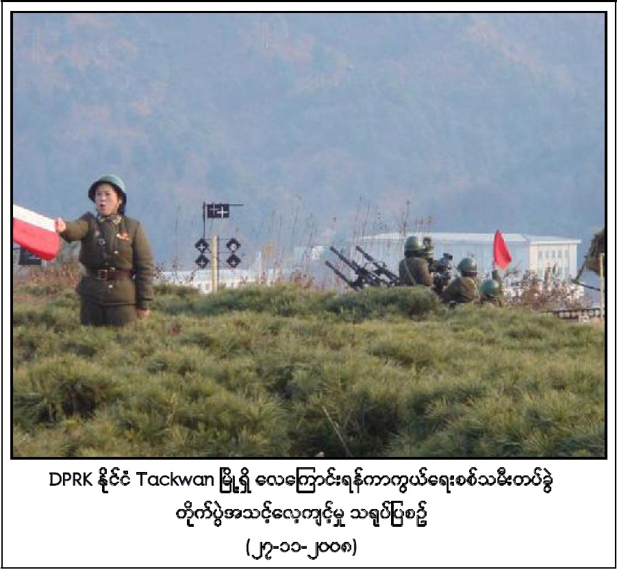 North korean economy watch blog archive myanmar military myanmar taegwan 1g thecheapjerseys Images