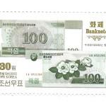 100wonstamp