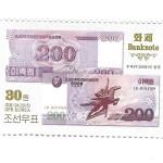 200wonstamp