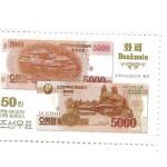 5000wonstamp