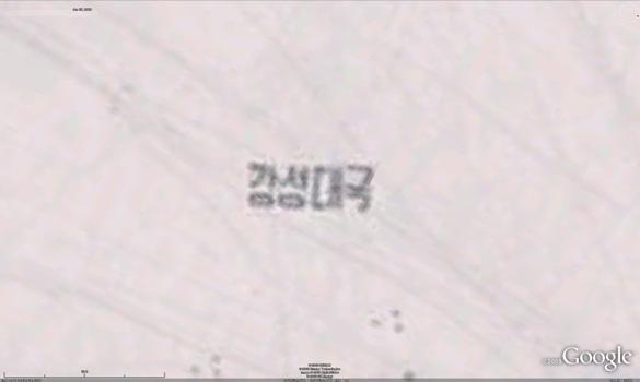 kangsong-on-ice-2.jpg